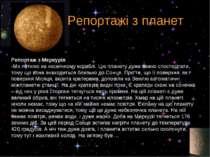 Репортажі з планет Репортаж з Меркурія -Ми летимо на космічному кораблі. Цю п...