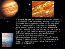 В сім'ї Юпітера, яка складається із самої планети і її супутників, зараз несп...