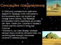 Сенсаційні повідомлення У 1993 році ученими було здійснене відкриття: пірамід...