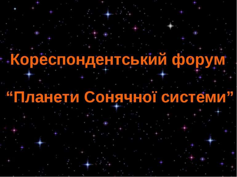 """Кореспондентський форум """"Планети Сонячної системи"""""""