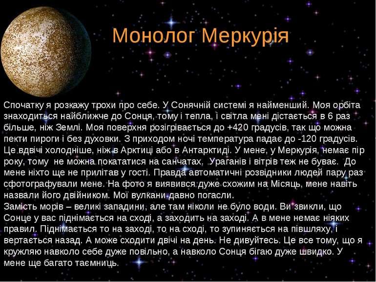 Монолог Меркурія Спочатку я розкажу трохи про себе. У Сонячній системі я найм...
