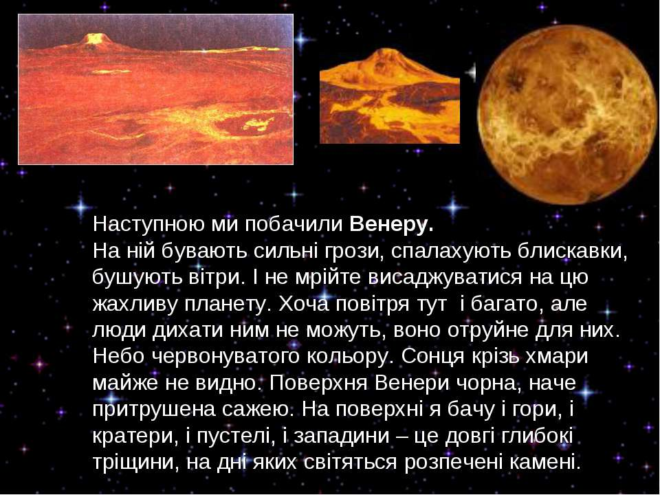 Наступною ми побачили Венеру. На ній бувають сильні грози, спалахують блискав...