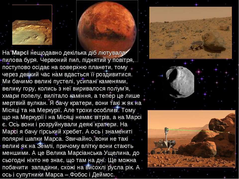 На Марсі нещодавно декілька діб лютувала пилова буря. Червоний пил, піднятий ...