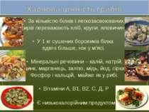 За кількістю білків і легкозасвоюваних жирів переважають хліб, крупи, яловичи...