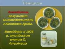 Антибіотик, результат життєдіяльності пліснявого гриба. Винайдено в 1928 р. а...