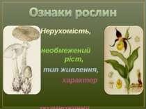 Нерухомість, необмежений ріст, тип живлення, характер розмноження.