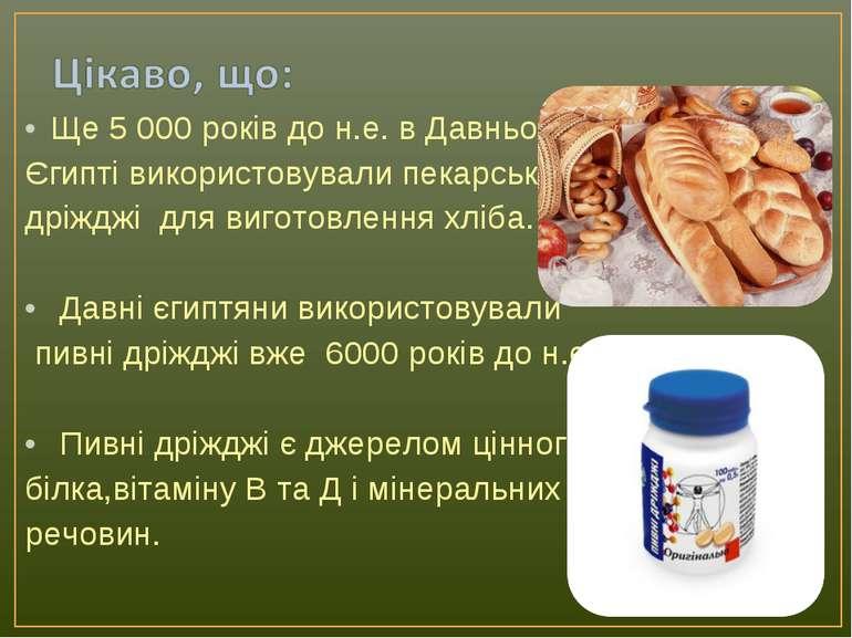 Ще 5 000 років до н.е. в Давньому Єгипті використовували пекарські дріжджі дл...