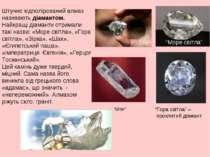 Штучно відполірований алмаз називають діамантом. Найкращі діаманти отримали т...
