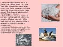 Пласти солі виникали не тільки в озерах, але й на дні морів. Там, де в давні ...
