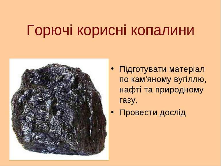 Горючі корисні копалини Підготувати матеріал по кам'яному вугіллю, нафті та п...
