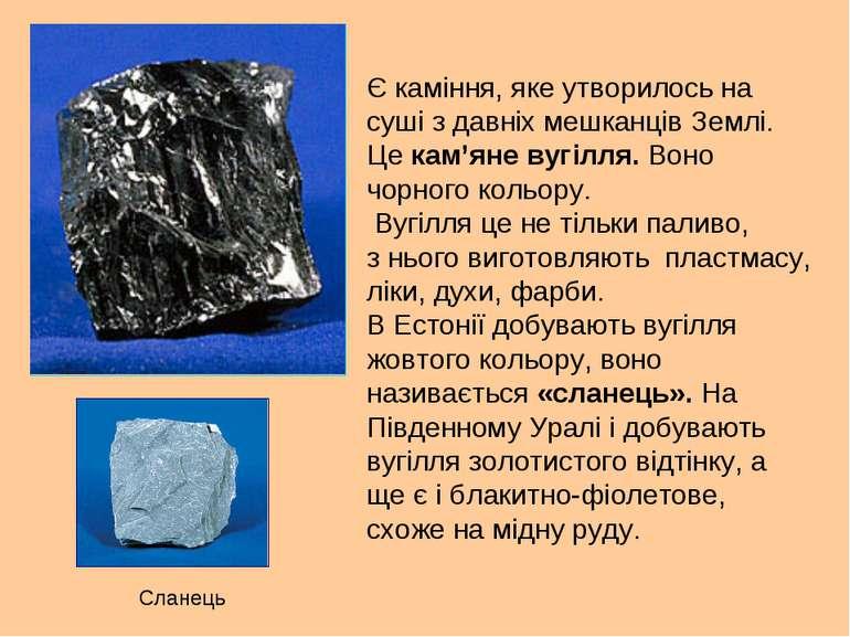 Є каміння, яке утворилось на суші з давніх мешканців Землі. Це кам'яне вугілл...