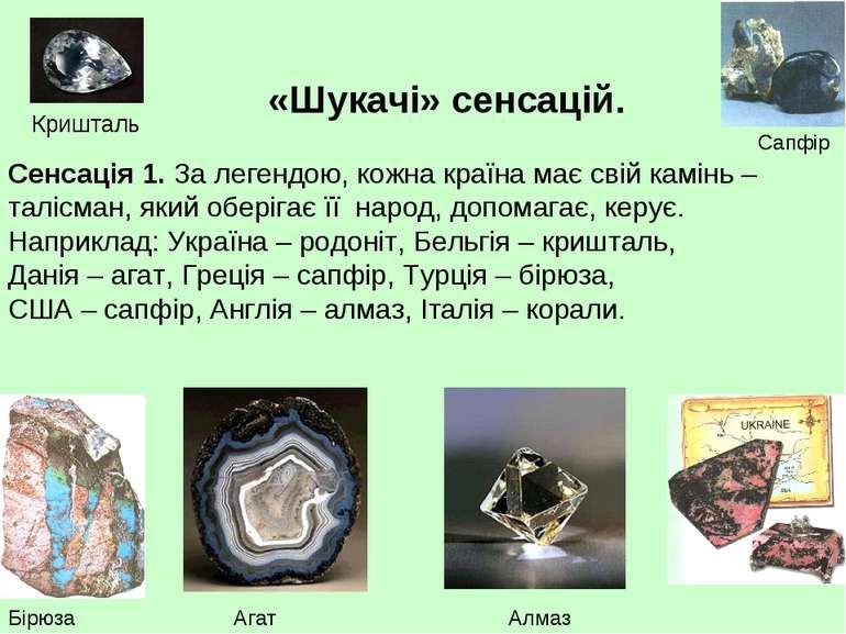 «Шукачі» сенсацій. Сенсація 1. За легендою, кожна країна має свій камінь – та...