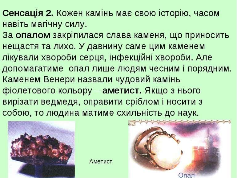 Сенсація 2. Кожен камінь має свою історію, часом навіть магічну силу. За опал...