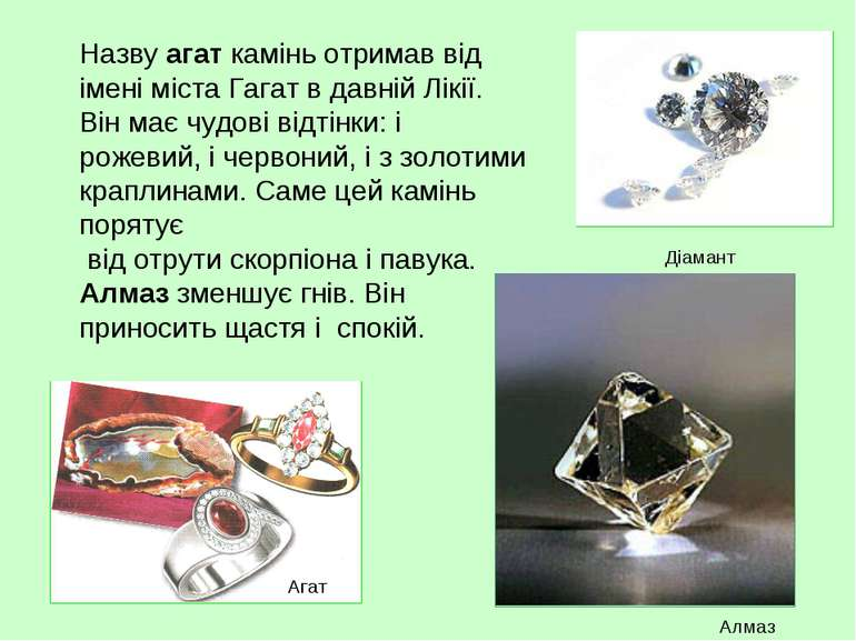 Назву агат камінь отримав від імені міста Гагат в давній Лікії. Він має чудов...