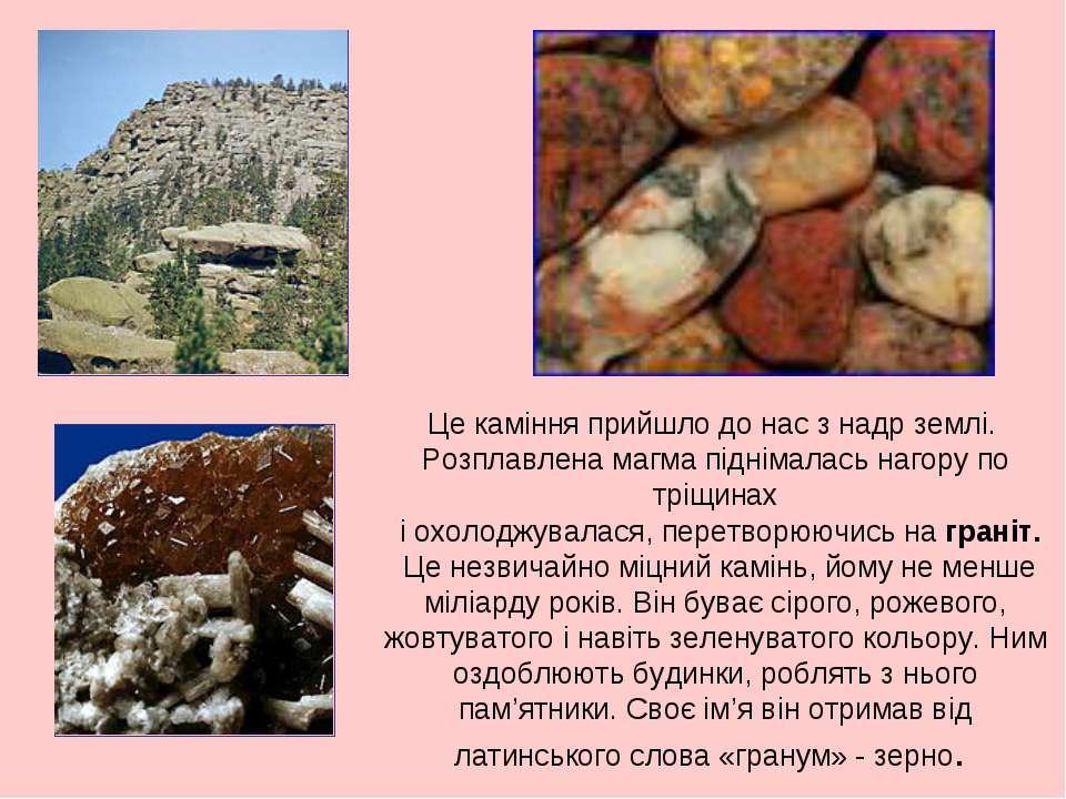 Це каміння прийшло до нас з надр землі. Розплавлена магма піднімалась нагору ...