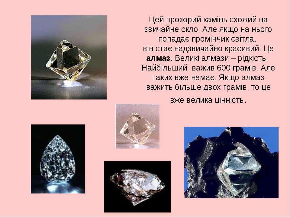 Цей прозорий камінь схожий на звичайне скло. Але якщо на нього попадає промін...