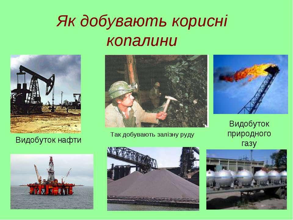 Як добувають корисні копалини Видобуток нафти Так добувають залізну руду Видо...