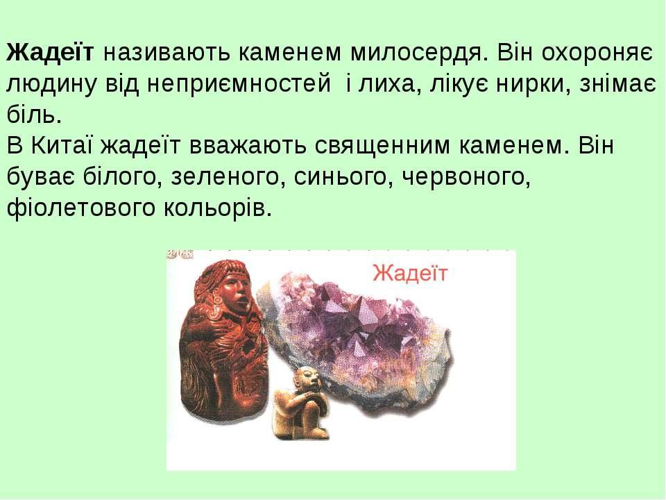 Жадеїт називають каменем милосердя. Він охороняє людину від неприємностей і л...