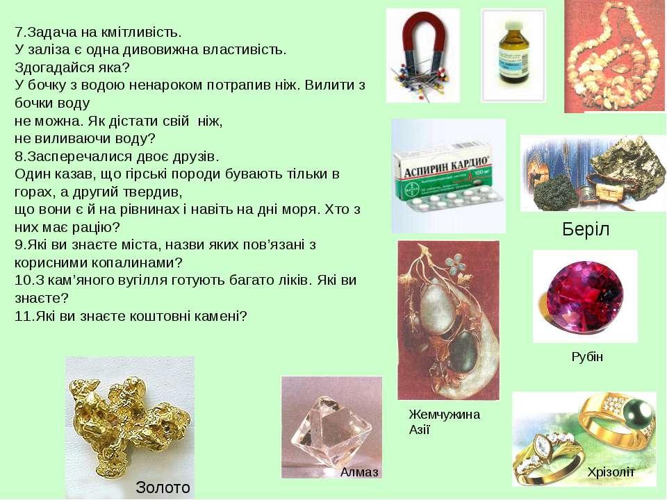 Алмаз Жемчужина Азії Золото Хрізоліт Беріл 7.Задача на кмітливість. У заліза ...