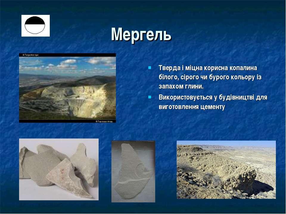 Мергель Тверда і міцна корисна копалина білого, сірого чи бурого кольору із з...
