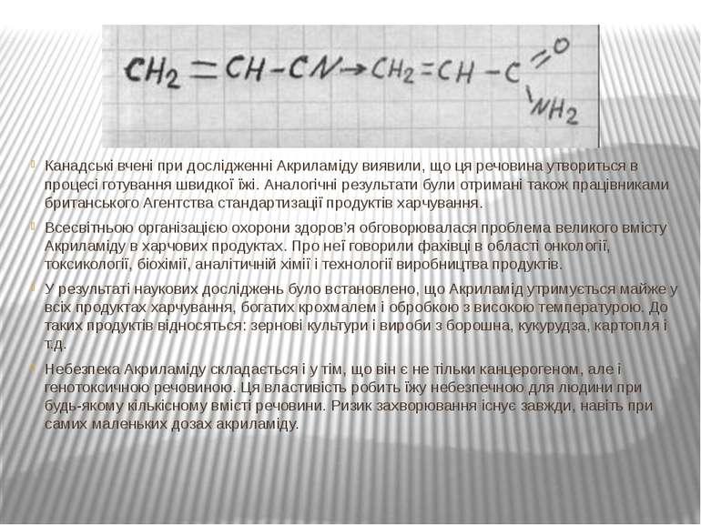 Канадські вчені при дослідженні Акриламіду виявили, що ця речовина утвориться...