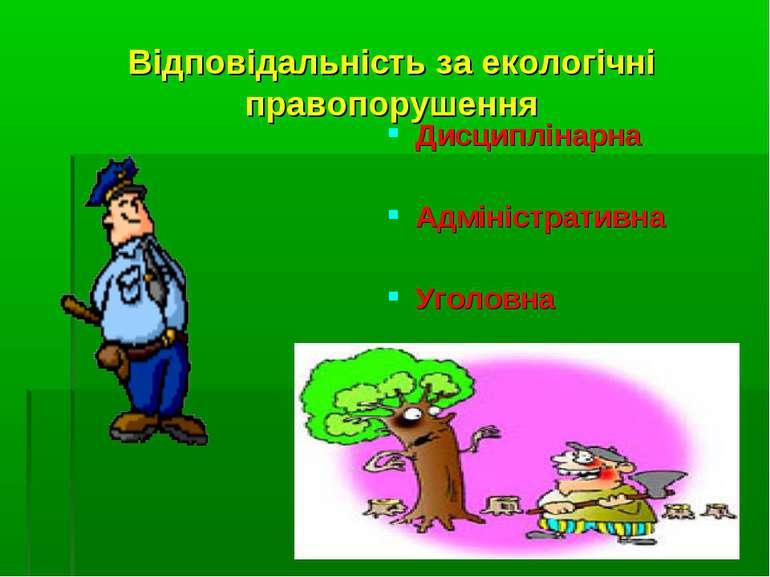 Відповідальність за екологічні правопорушення Дисциплінарна Адміністративна У...