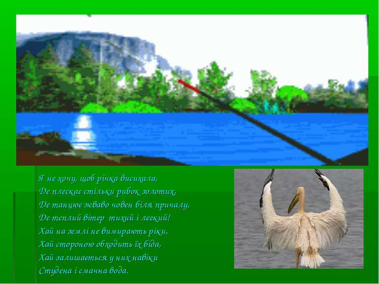 Я не хочу, щоб річка висихала, Де плескає стільки рибок золотих, Де танцює жв...