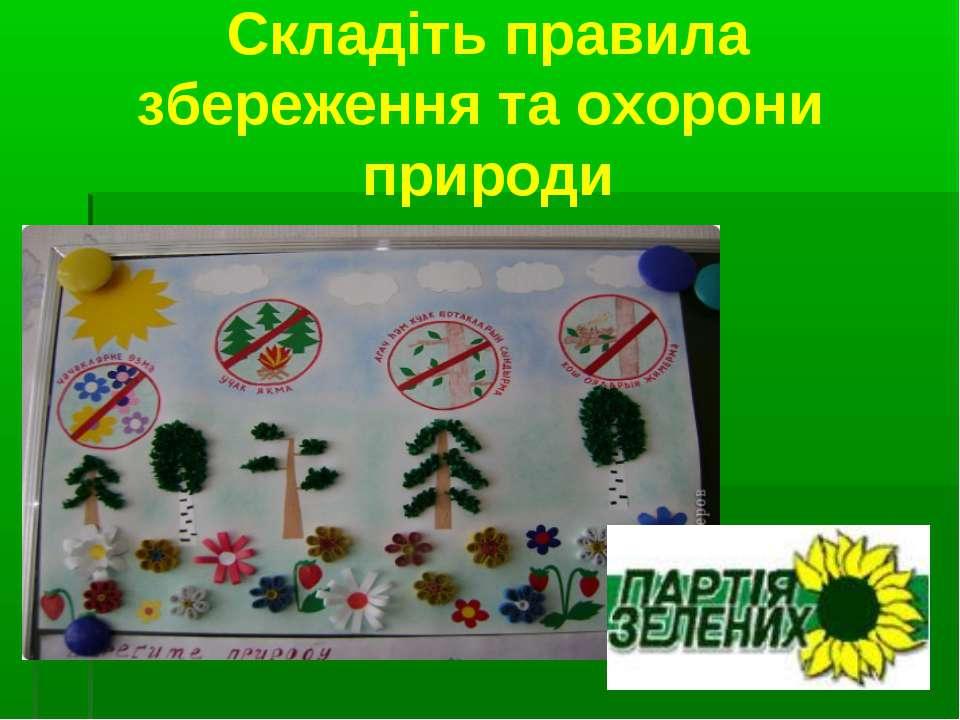 Складіть правила збереження та охорони природи