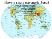 Фізична карта материків Землі