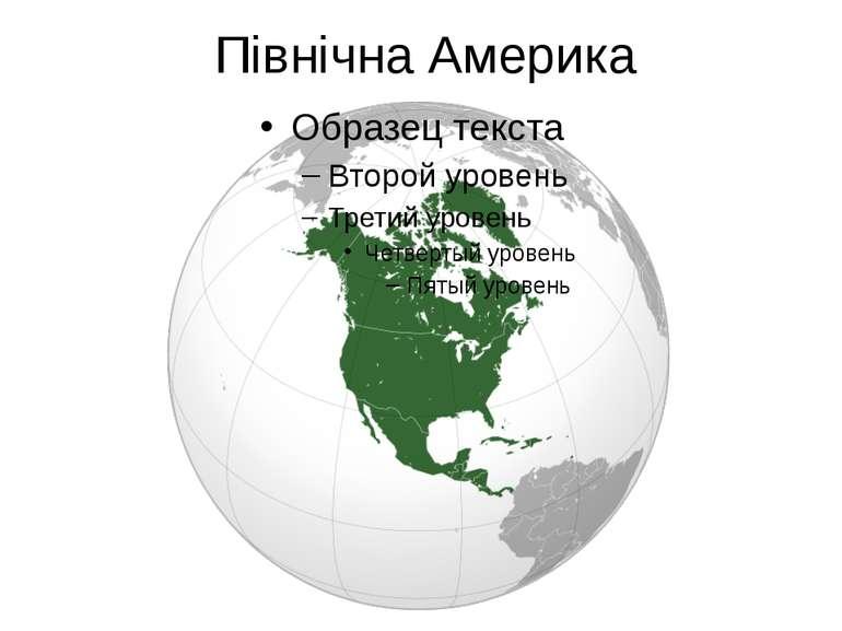 Північна Америка