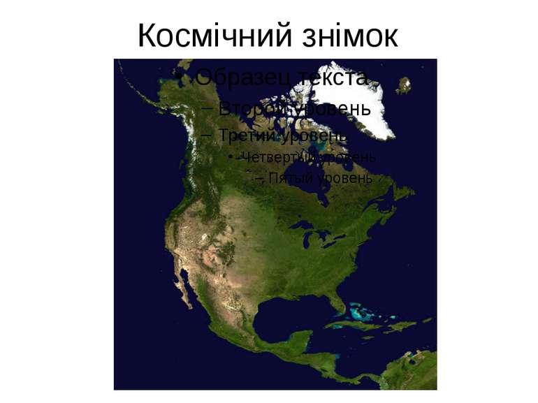 Космічний знімок
