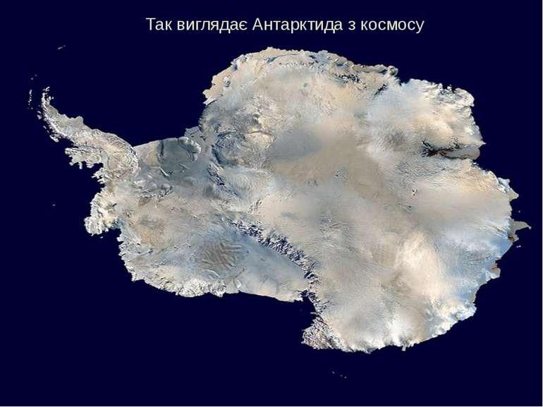 Так виглядає Антарктида з космосу
