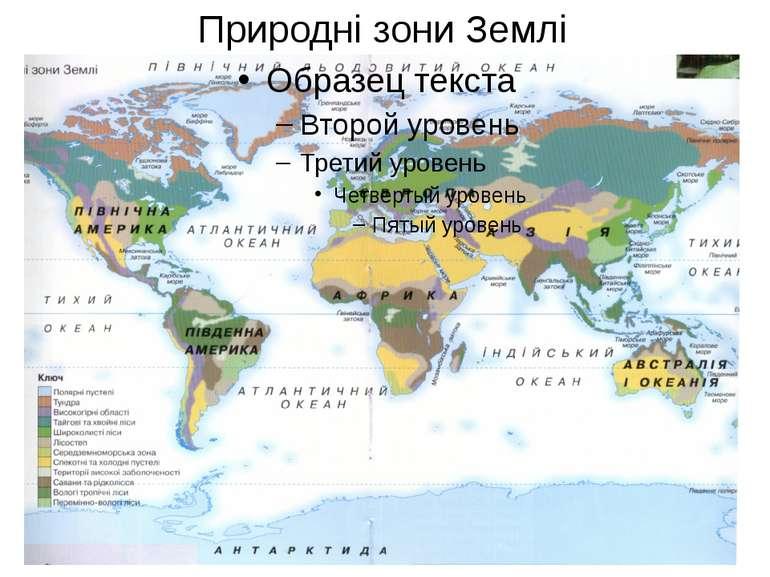 Природні зони Землі