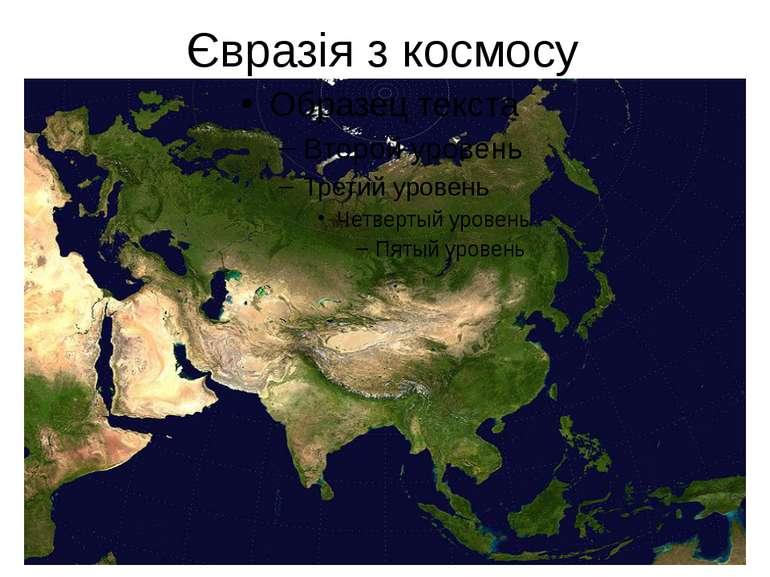 Євразія з космосу