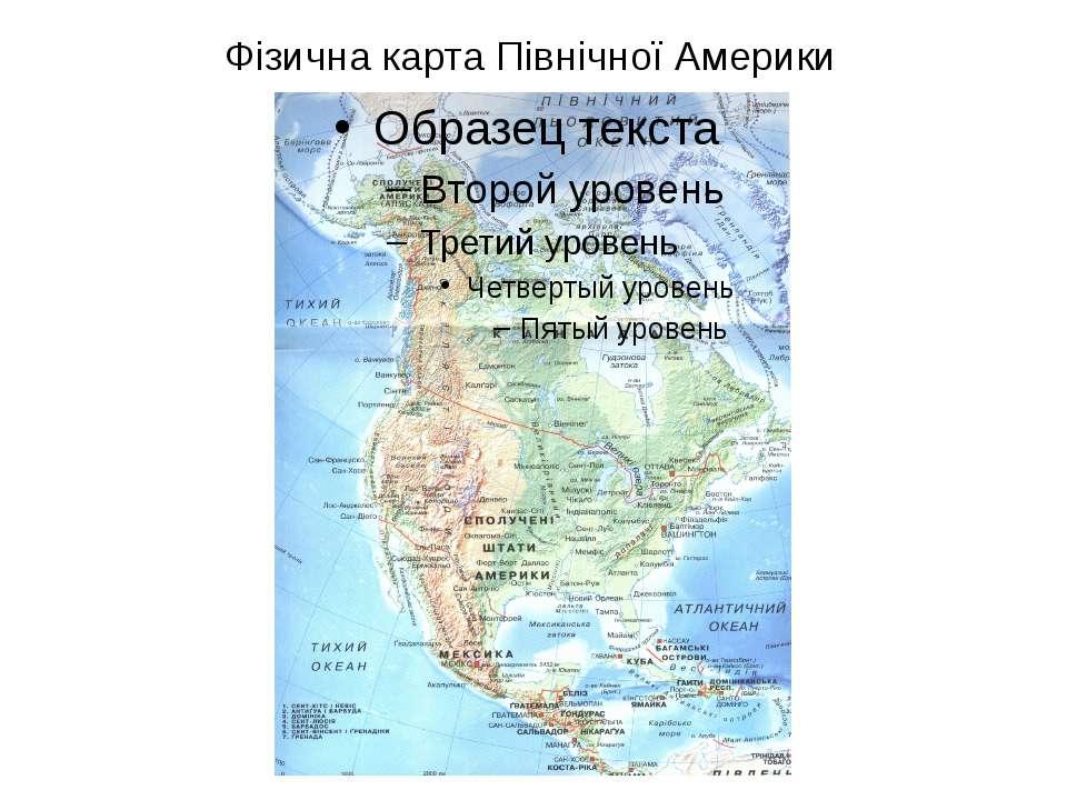 Фізична карта Північної Америки