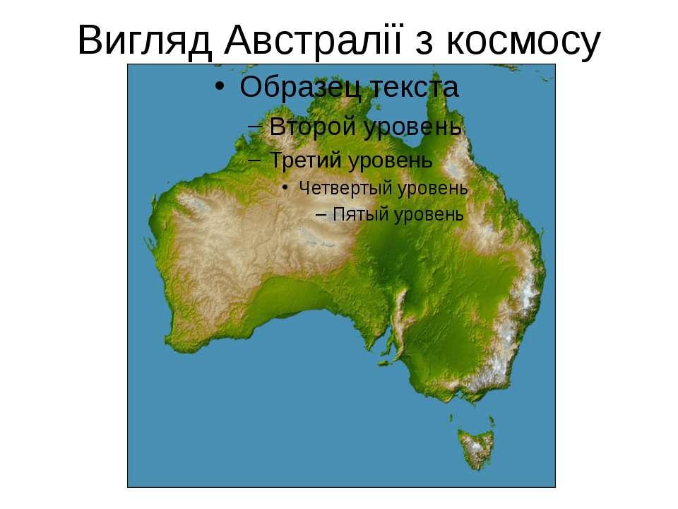 Вигляд Австралії з космосу