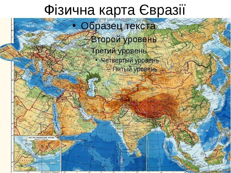 Фізична карта Євразії