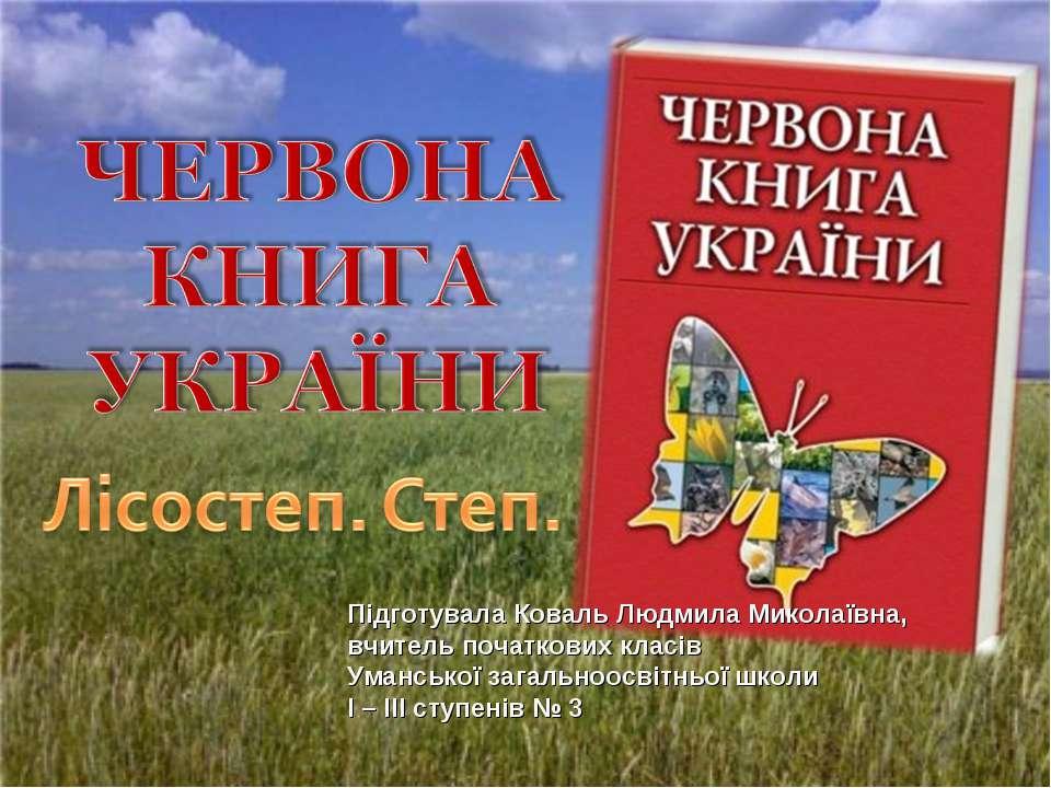 Підготувала Коваль Людмила Миколаївна, вчитель початкових класів Уманської за...