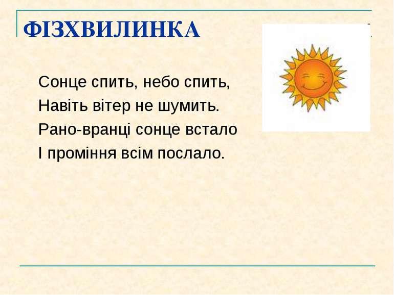 ФІЗХВИЛИНКА Сонце спить, небо спить, Навіть вітер не шумить. Рано-вранці сонц...