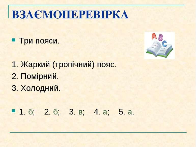 ВЗАЄМОПЕРЕВІРКА Три пояси. 1. Жаркий (тропічний) пояс. 2. Помірний. 3. Холодн...