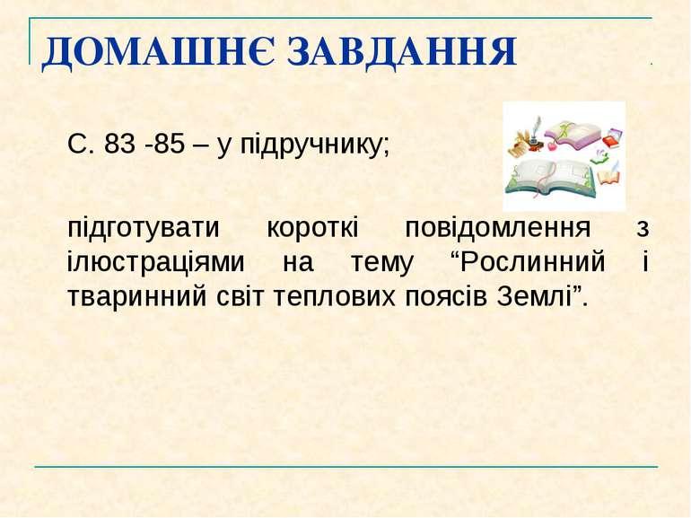ДОМАШНЄ ЗАВДАННЯ С. 83 -85 – у підручнику; підготувати короткі повідомлення з...