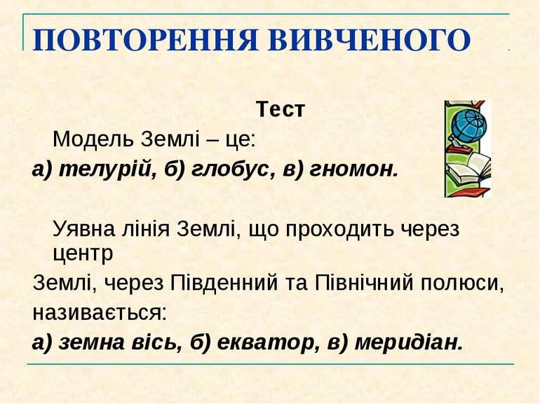 ПОВТОРЕННЯ ВИВЧЕНОГО Тест Модель Землі – це: а) телурій, б) глобус, в) гномон...