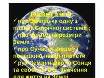Повинні знати : про Землю як одну з планет Сонячної системи ; про форму та ро...