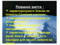 Повинні вміти : характеризувати Землю як планету Сонячної системи ; характери...