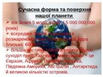 Сучасна форма та поверхня нашої планети вік Землі 5 млрд. років ( 5 000 000 0...