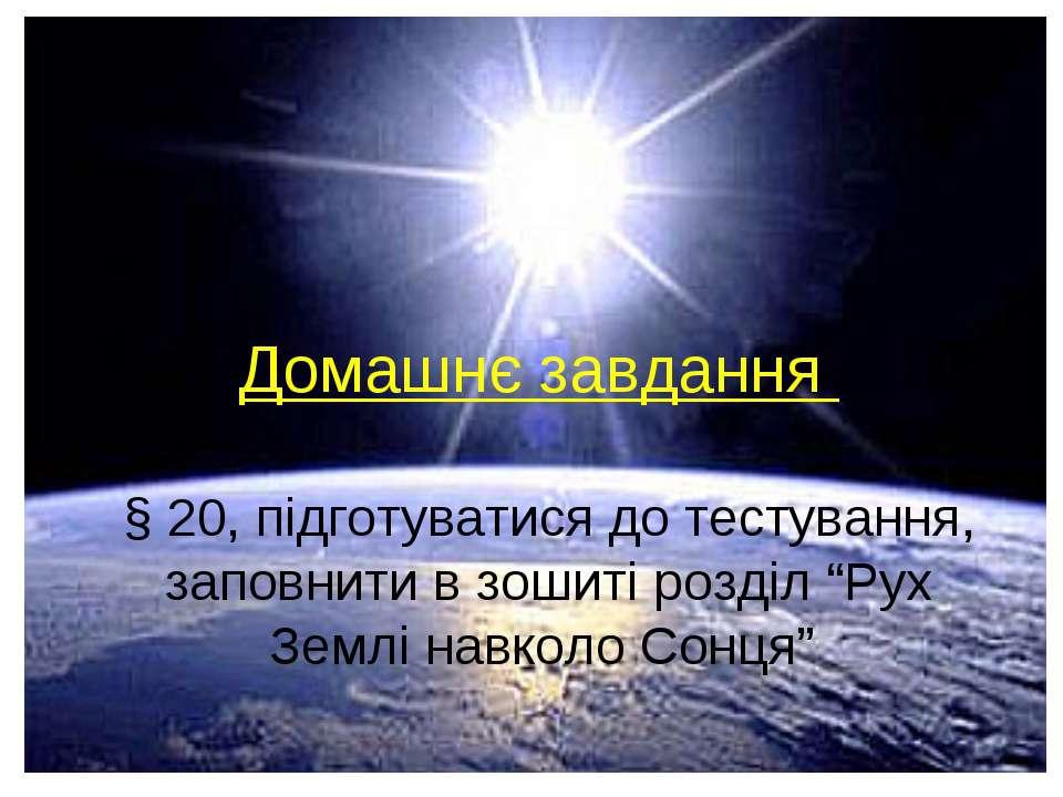 Домашнє завдання : § 20, підготуватися до тестування, заповнити в зошиті розд...