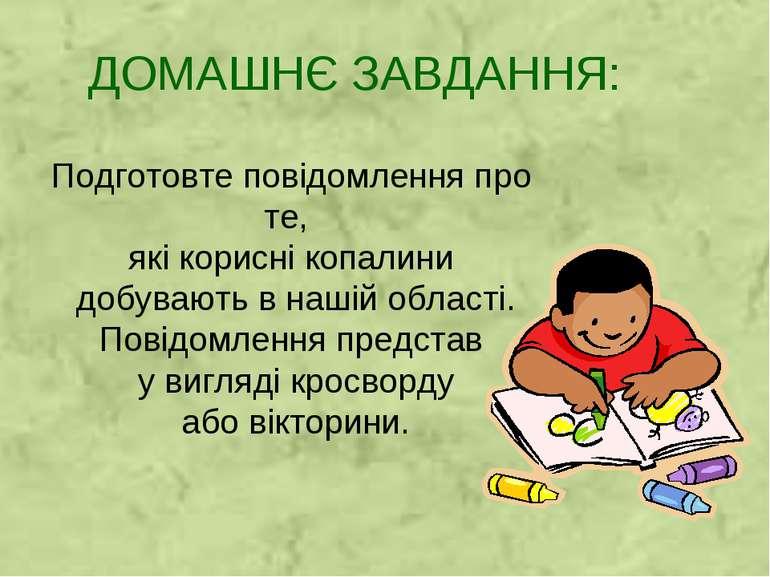 ДОМАШНЄ ЗАВДАННЯ: Подготовте повідомлення про те, які корисні копалини добува...