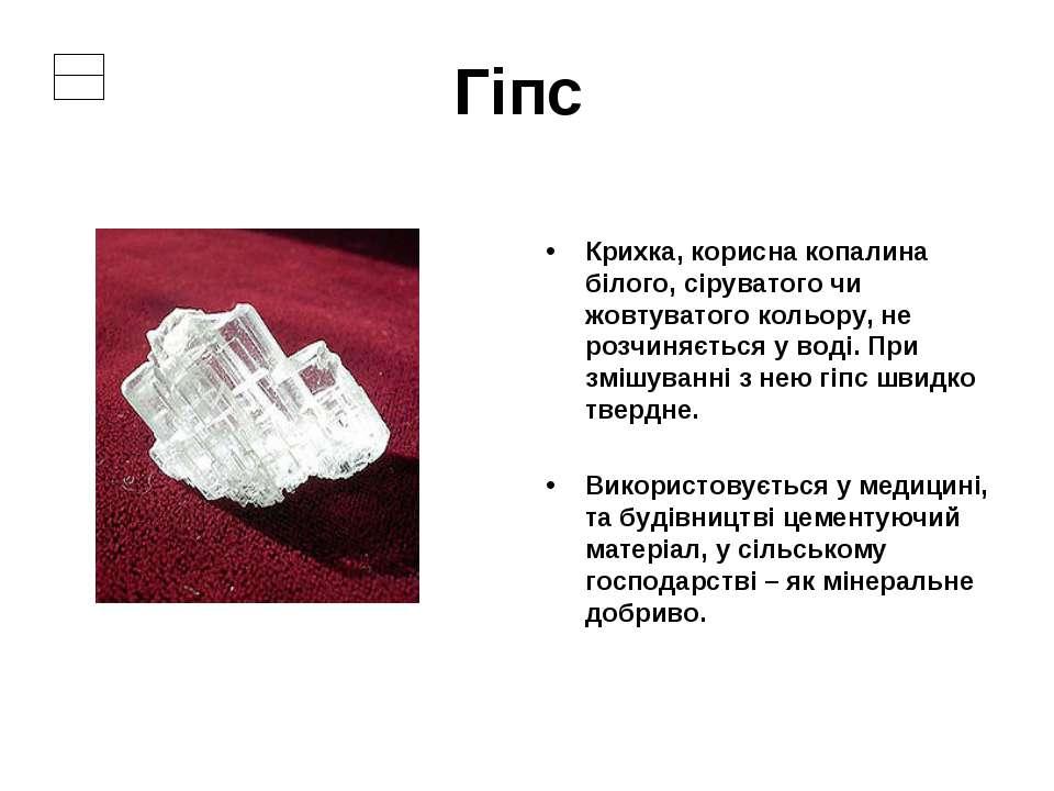 Гіпс Крихка, корисна копалина білого, сіруватого чи жовтуватого кольору, не р...