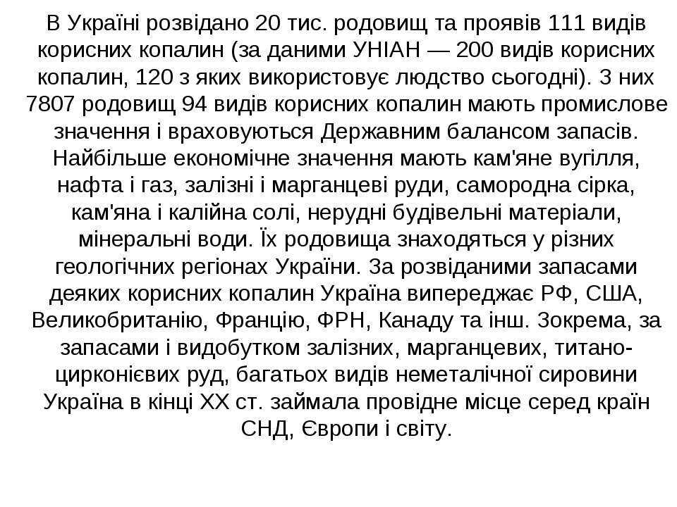 В Україні розвідано 20 тис. родовищ та проявів 111 видів корисних копалин (за...
