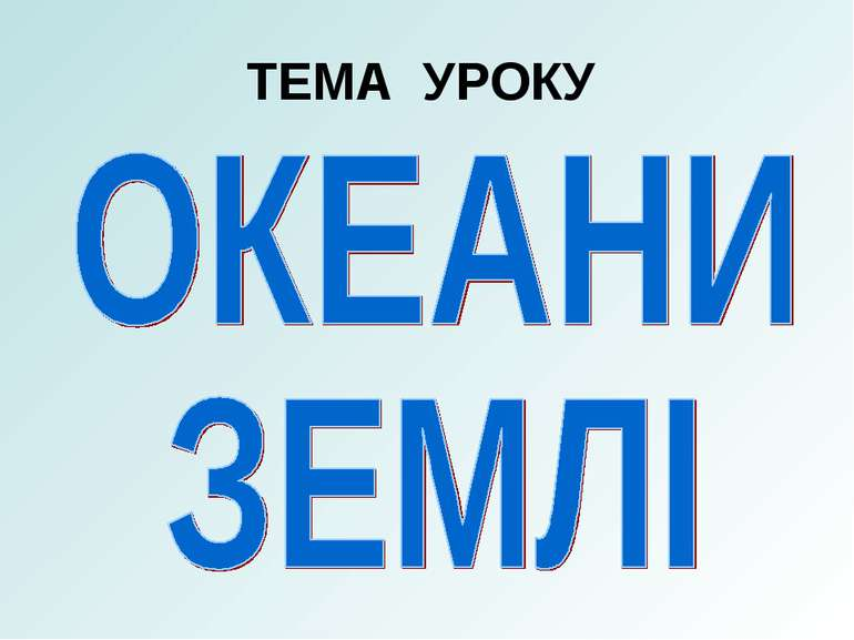ТЕМА УРОКУ